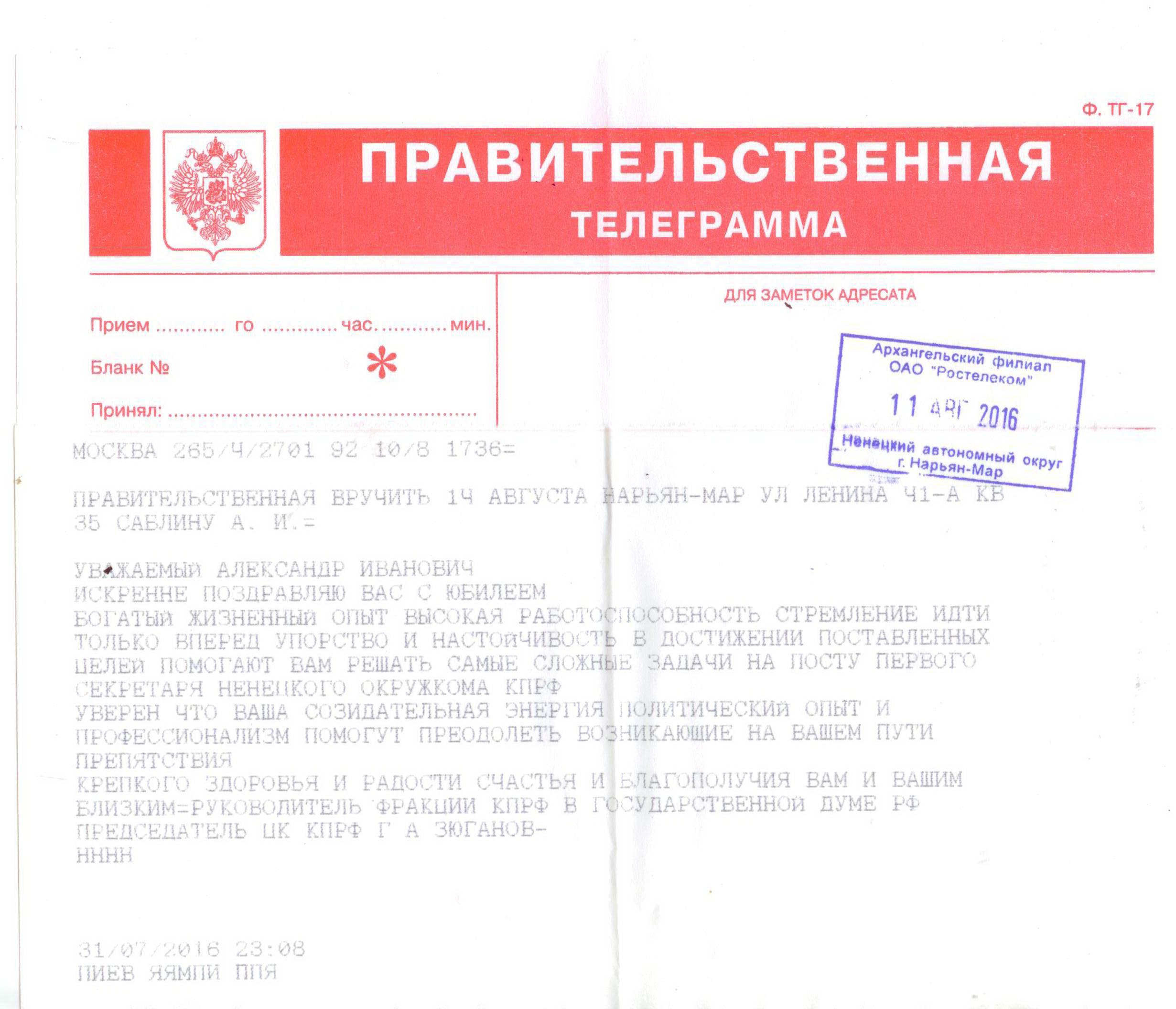 Телеграмма 001