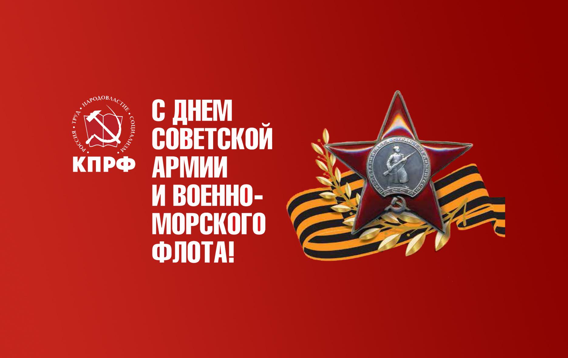 шаблоны поздравлений с днем советской армии