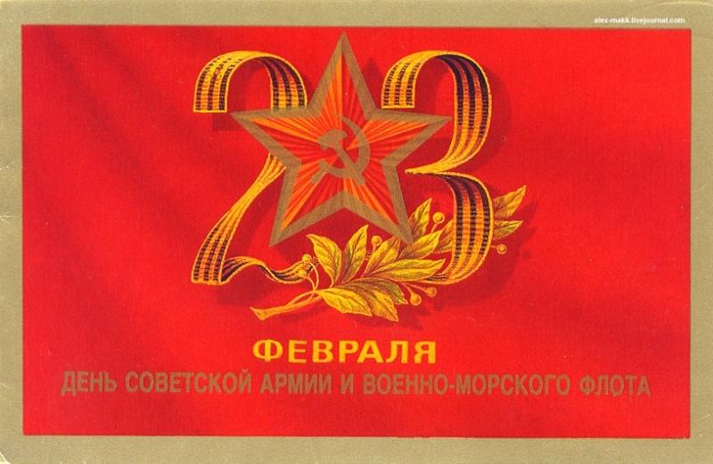 Картинки с днем советской армии и флота